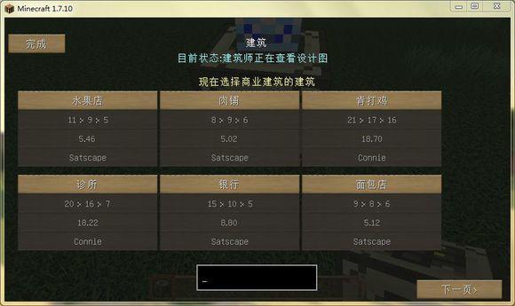 我的世界1.7.10服務器圖1