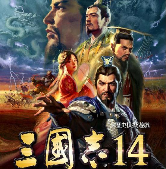 三國志14試玩中文版