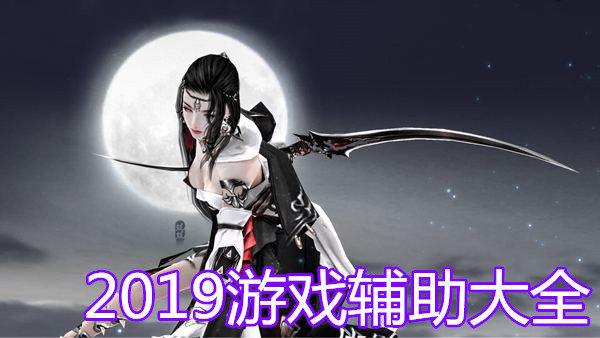2019游戏辅助大全