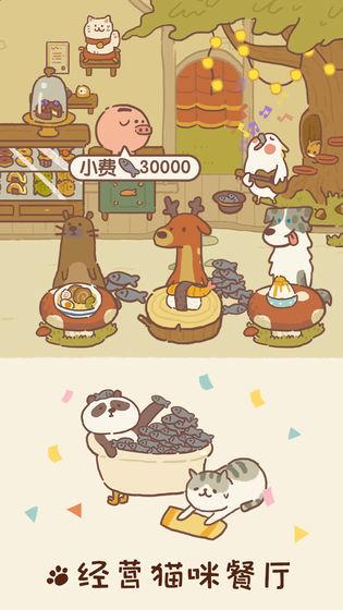 动物餐厅2破解版图3