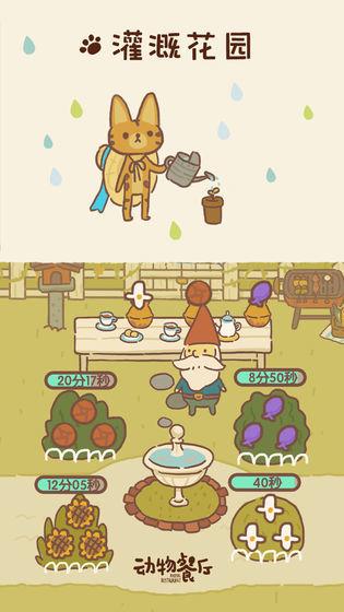 动物餐厅2破解版图4