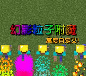 我的世界1.12.2幻影粒子附魔mod