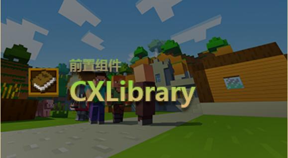 我的世界1.12.2CXLibrary图1