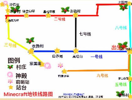 我的世界Minecraft地鐵3地圖