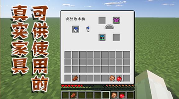 我的世界1.12.2现代化家具mod图1