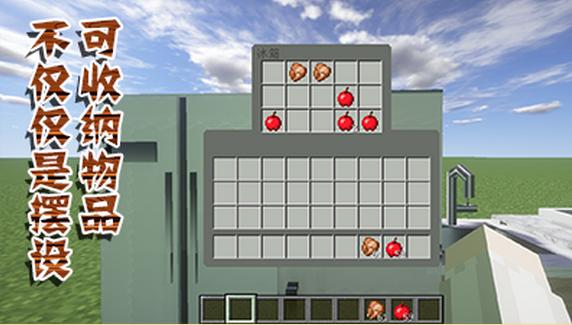 我的世界1.12.2现代化家具mod图3