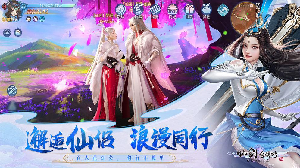 仙剑奇侠传四图3