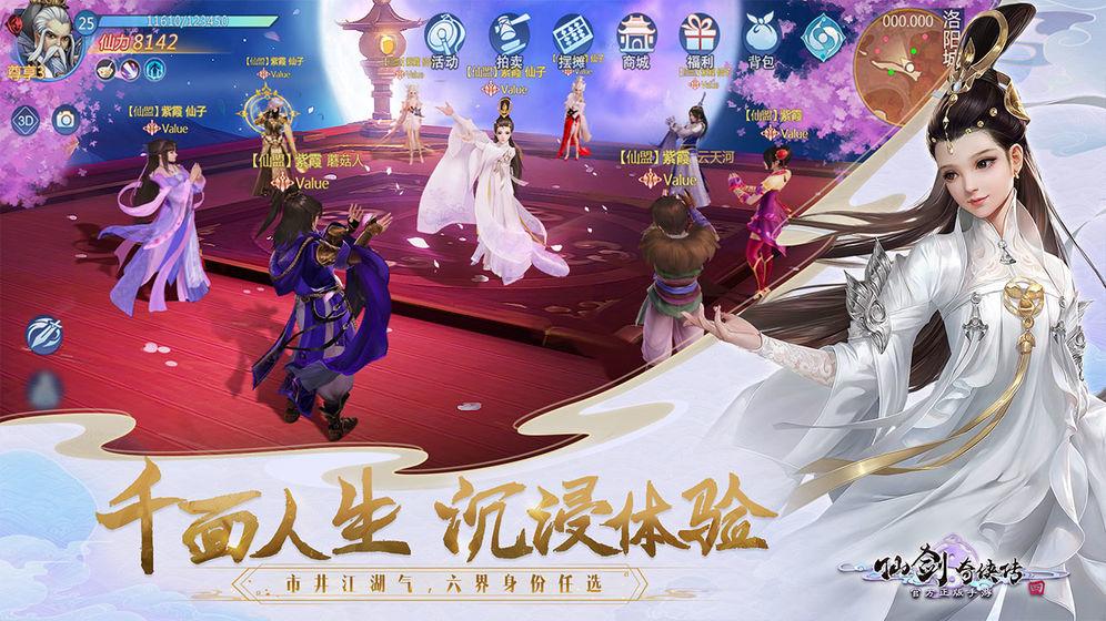仙剑奇侠传四图4