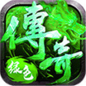 绿色传奇最新版