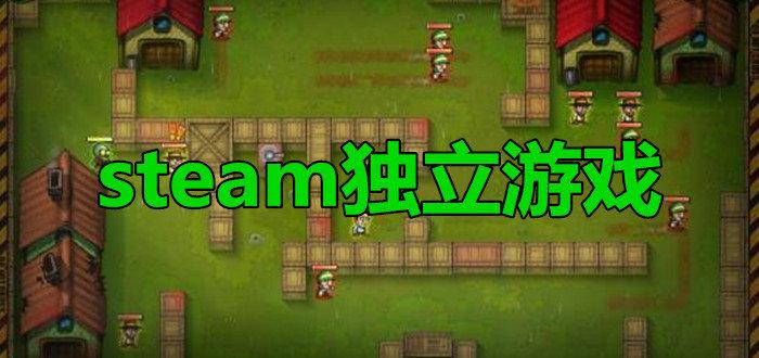 steam独立游戏