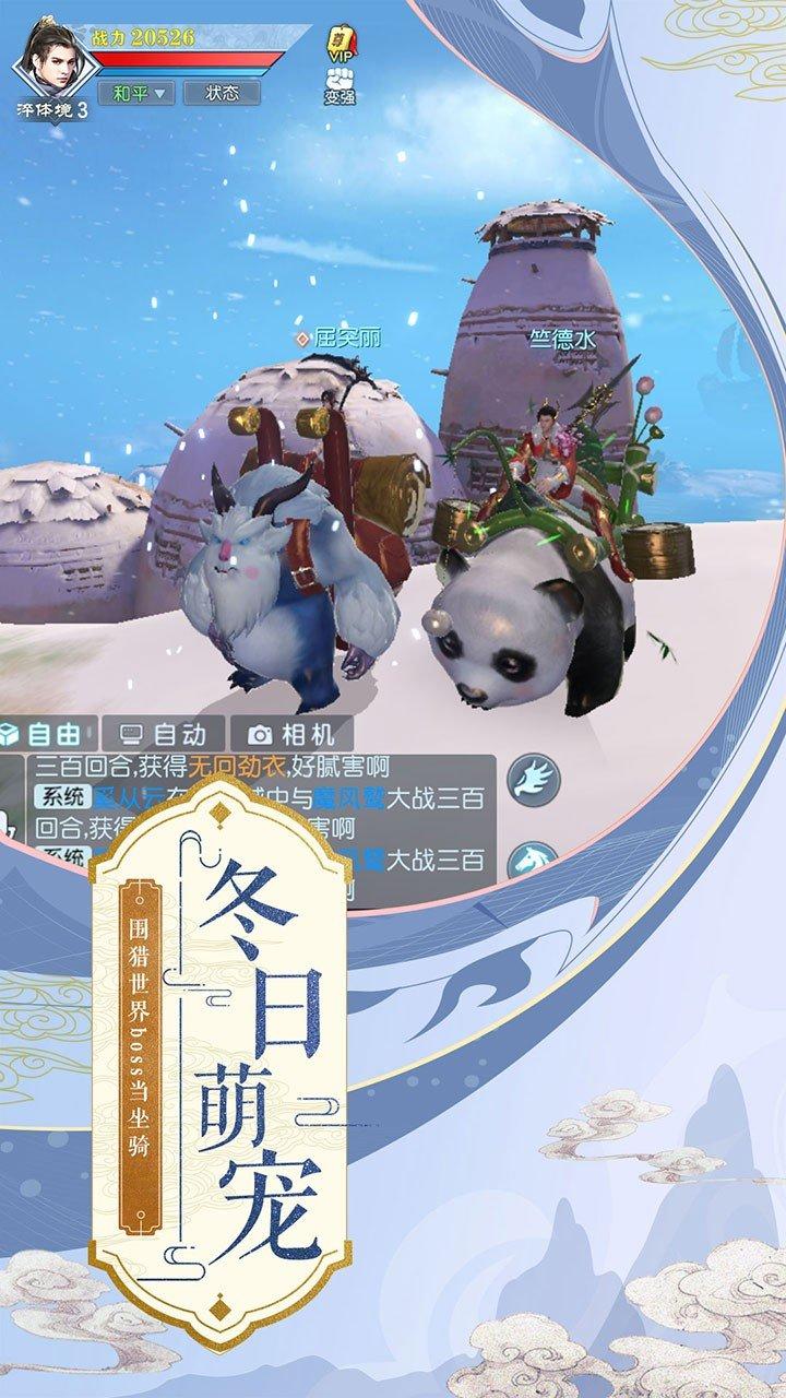 武動乾坤手游圖4