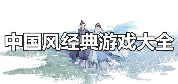 中国风经典游戏大全