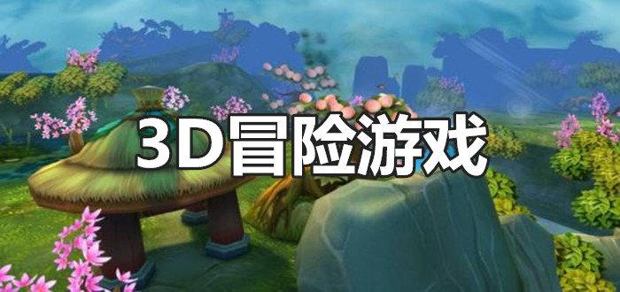 3D冒险游戏