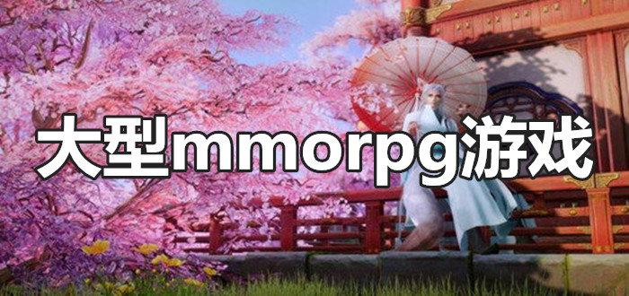 大型mmorpg游戏