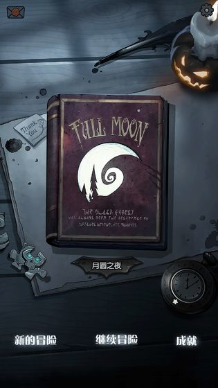月圆之夜1.5.4.10破解版图3