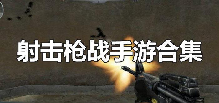 射击枪战手游合集