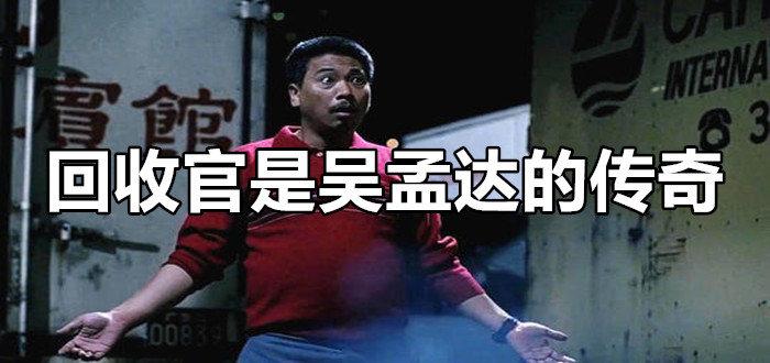 吴孟达是装备回收官的传奇手游
