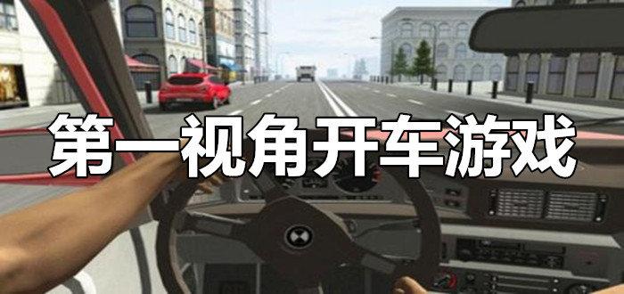 第一视角开车游戏