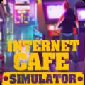 网吧老板模拟器1.4破解版