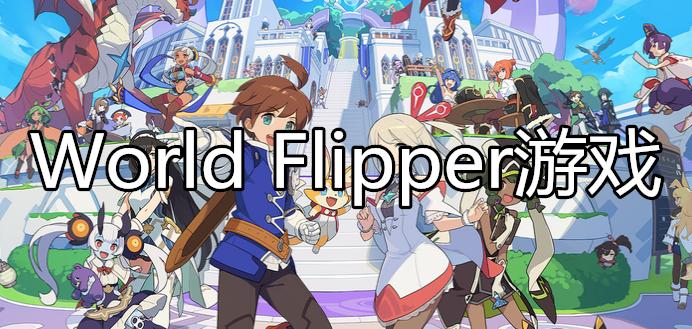 World Flipper游戏