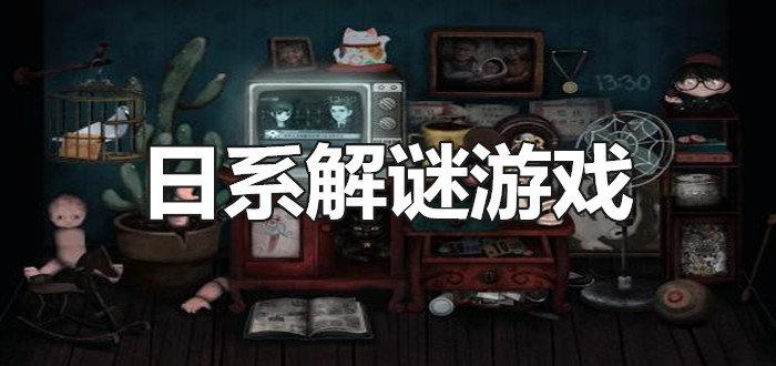 日系解谜游戏