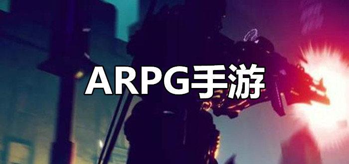 ARPG手游