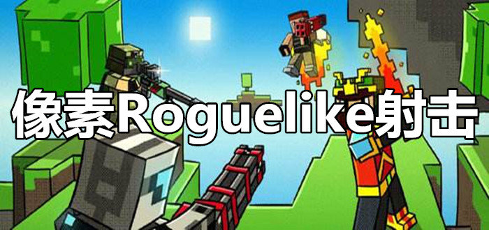 像素Roguelike射击游戏