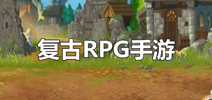 复古RPG手游