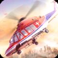 救援直升机游戏