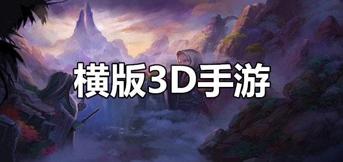 横版3D手游排行榜