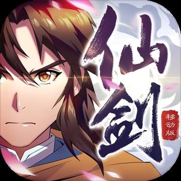 仙剑奇侠传重制版