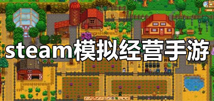 steam模拟经营类手游推荐