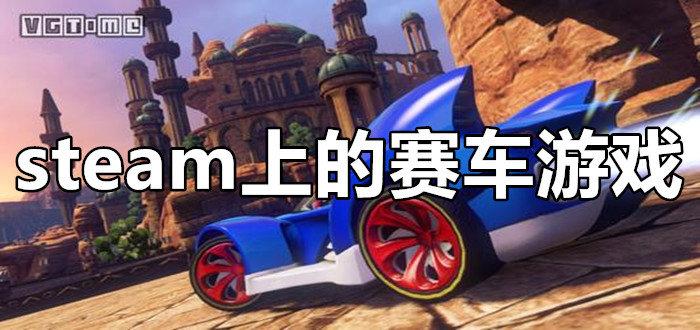 steam上的赛车游戏合集