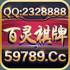 百灵棋牌平台