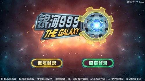 银河999游戏图1