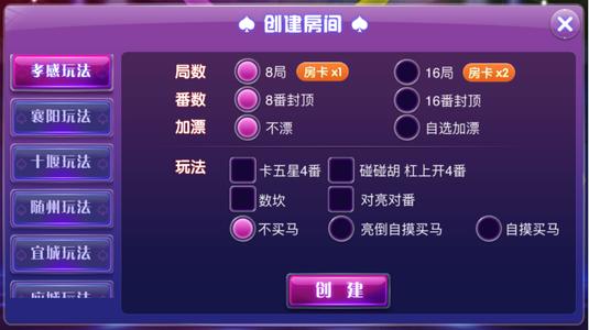 棋牌拼天九图2