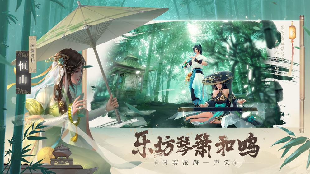 新笑傲江湖安卓版图1