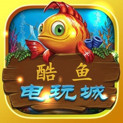 酷鱼电玩城官网版
