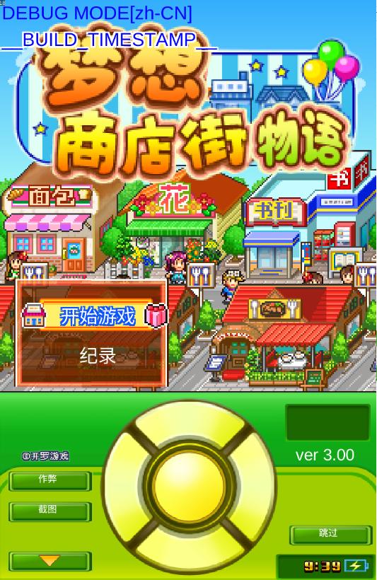 梦想商店街物语破解版图3
