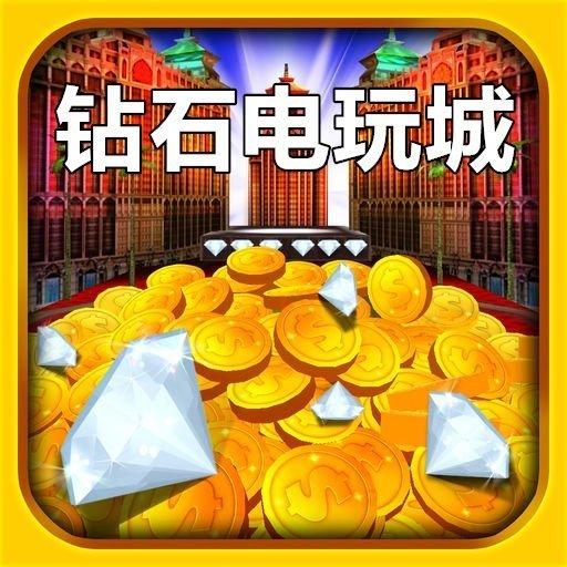 钻石电玩城官方版