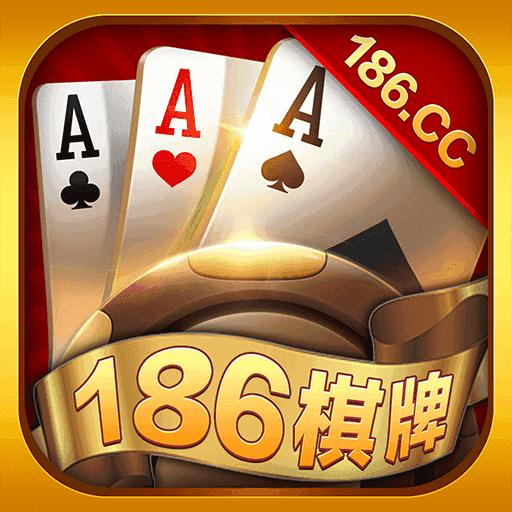 186棋牌官方版