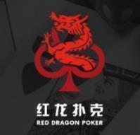 红龙扑克app