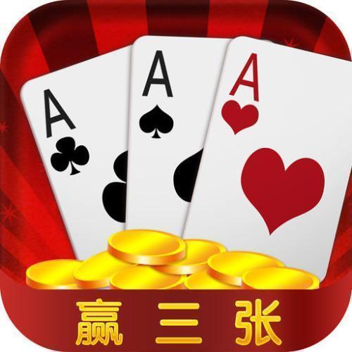 土豪赢三张iOS版
