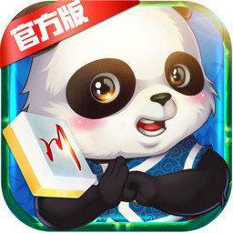 四川熊猫麻将官方版