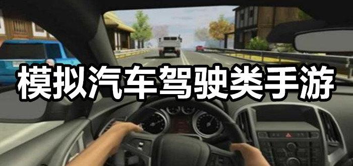 模拟汽车驾驶类手游排行榜