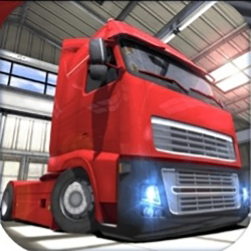 跑货卡车模拟