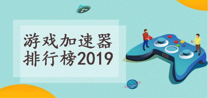 免费游戏加速器排行榜2019