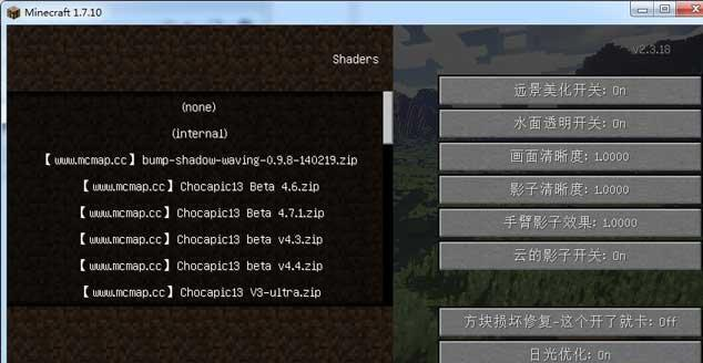 我的世界1.7.10光影水反mod图3