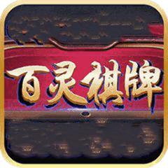 百灵棋牌新春版