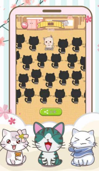 开心猫猫乐红包版图3